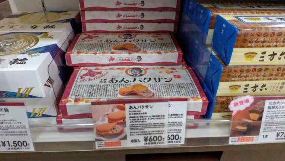 北海道どさんこプラザのあんバタサン売り場