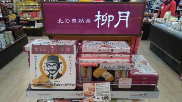 札幌駅「北海道四季彩館」のあんバタサン売り場