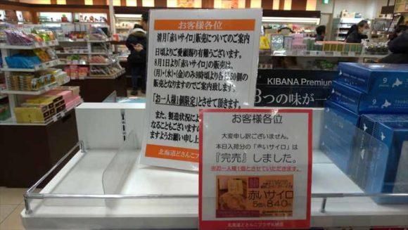 北海道どさんこプラザの赤いサイロ売り場