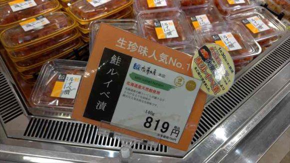 佐藤水産の鮭ルイベ漬け