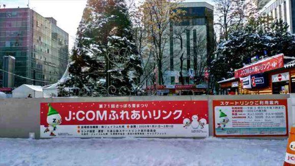 さっぽろ雪祭り「大通公園1丁目」スケートリンク