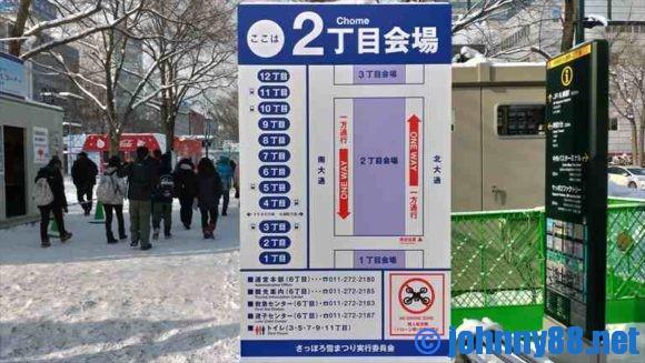 さっぽろ雪祭り「大通公園2丁目」