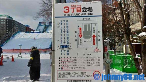 さっぽろ雪祭り「大通公園3丁目」