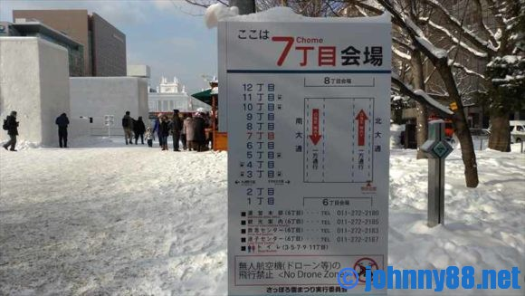 さっぽろ雪祭り「大通公園7丁目」