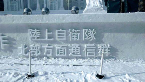 さっぽろ雪祭り雪像「大通公園7丁目」