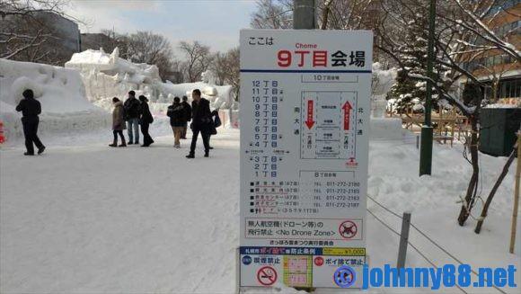 さっぽろ雪祭り「大通公園9丁目」