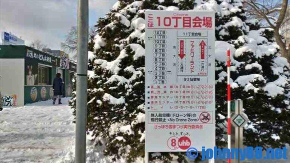 さっぽろ雪祭り「大通公園10丁目」