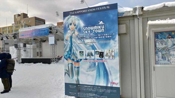 さっぽろ雪祭り「大通公園11丁目」の雪ミク