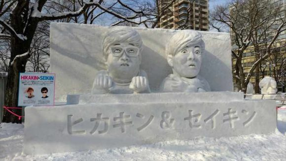 さっぽろ雪まつり9丁目会場の雪像
