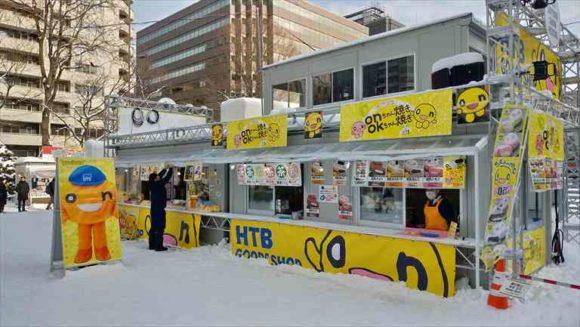 さっぽろ雪まつり8丁目会場のHTBショップ