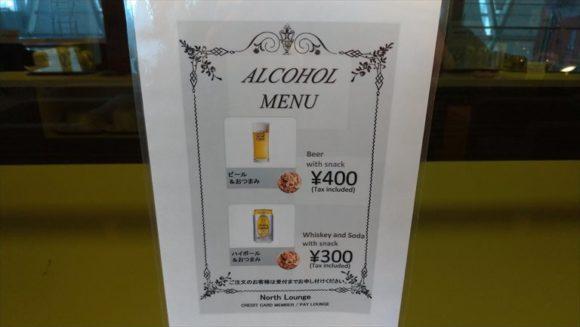 新千歳空港国際線ノースラウンジのアルコールメニュー