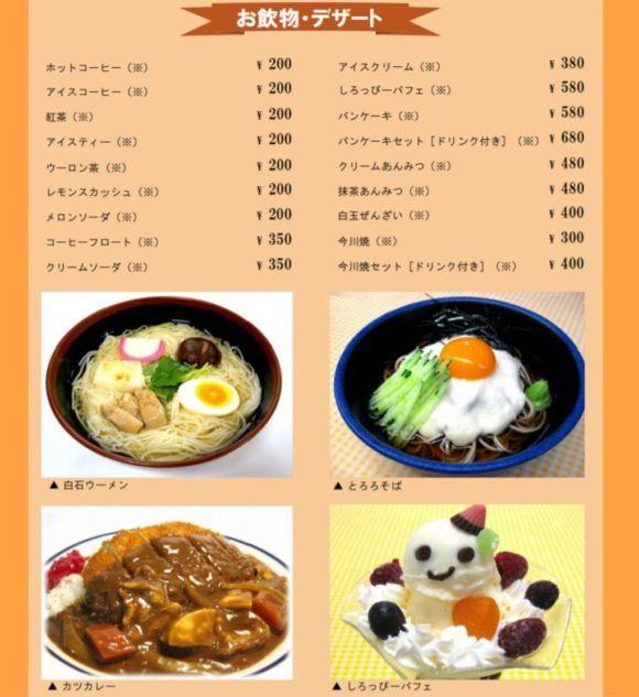 札幌白石区役所食堂メニュー
