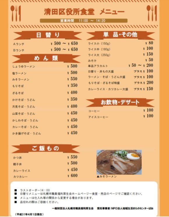 清田区役所食堂のメニュー