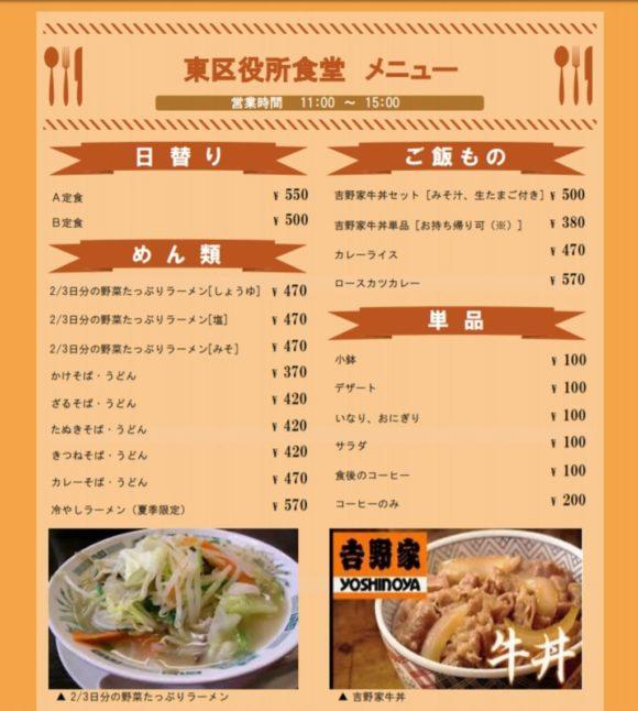 札幌東区役所食堂メニュー