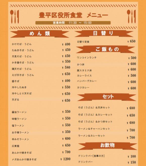 豊平区役所食堂メニュー