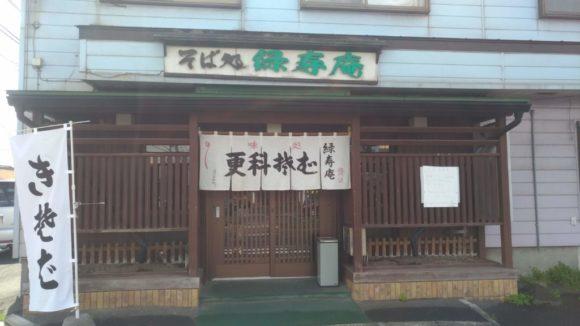 緑寿庵(札幌東区おすすめそば店)外観画像