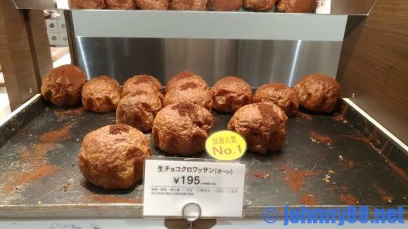 ロイズ人気パン第1位生チョコクロワッサン(オーレ)