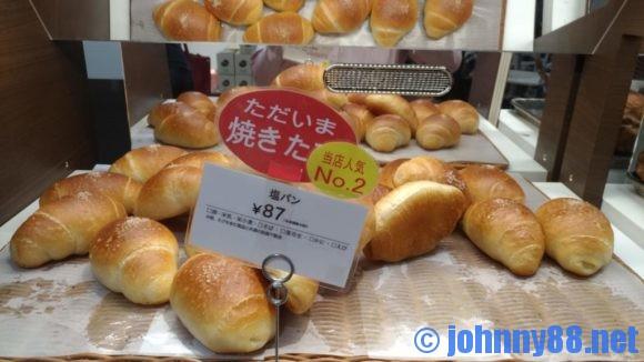 ロイズベーカリーの塩パン