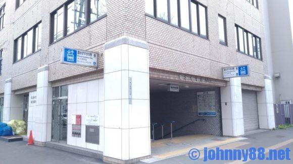 地下鉄豊水すすきの駅6番出口
