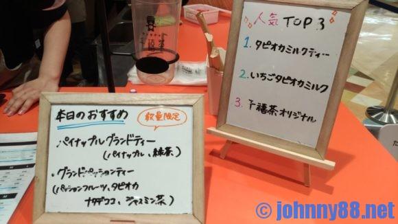 千禧茶(せんきちゃ)人気メニューベスト3