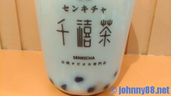 千禧茶(せんきちゃ)のタピオカ