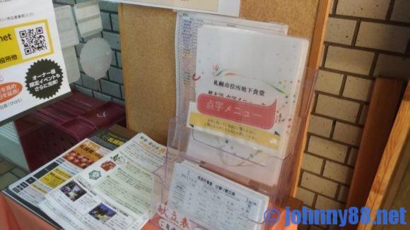 札幌市役所地下食堂の点字メニュー