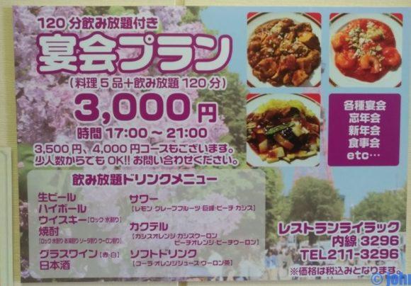 札幌市役所18階ライラックの宴会メニュー