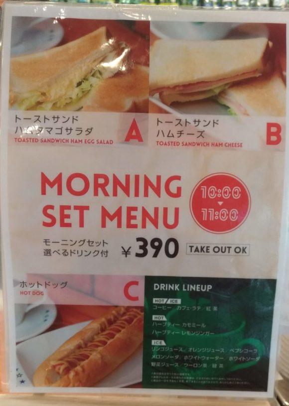 マックスカフェ札幌すすきの店モーニングメニュー