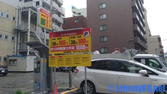 マックスカフェ札幌すすきの店前駐車場