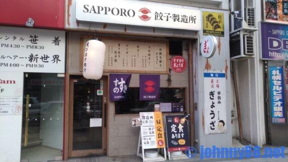 SAPPORO餃子製造所すすきの店