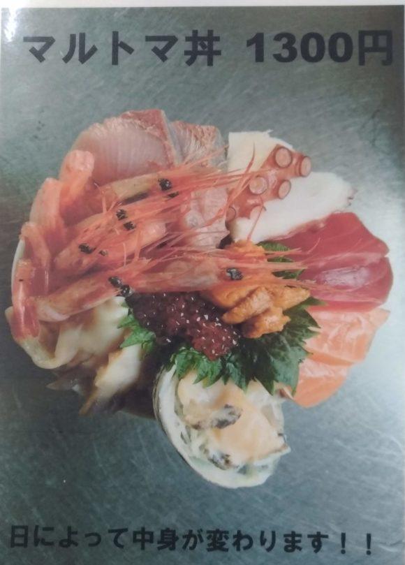 マルトマ食堂メニュー③
