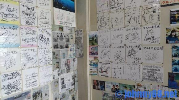 マルトマ食堂の壁に貼られているサイン