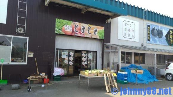 学べる農産物 直売所とまとま外観画像