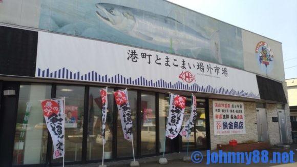 港町とまこまい場外市場「魚金商店」