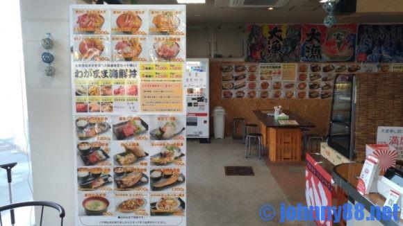 港町とまこまい場外市場「魚金商店」の食堂