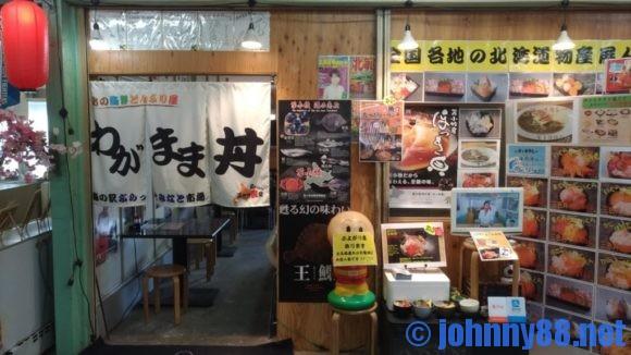 海の駅ぷらっとみなと市場内食堂