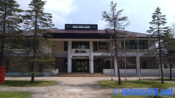 オートリゾート苫小牧アルテンセンターハウス