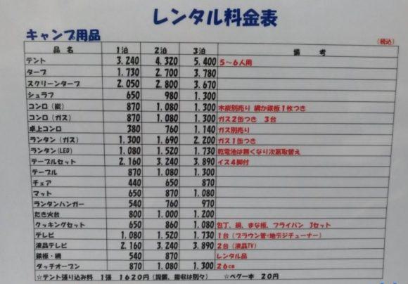 オートリゾート苫小牧アルテンのレンタル料金