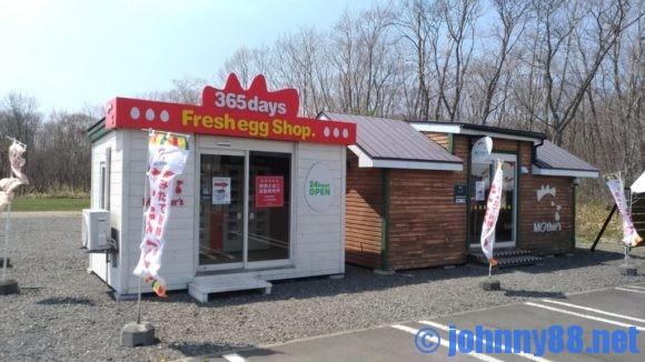 白老たまごの里マザーズ本店自動販売機