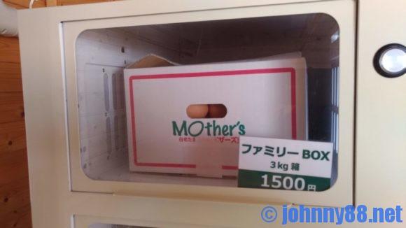 白老たまごの里マザーズ本店のたまご自動販売機