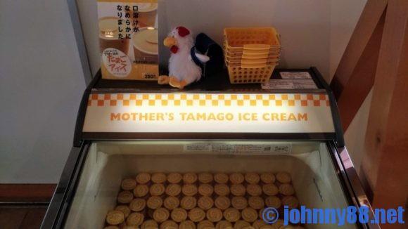 白老たまごの里マザーズ本店のタマゴアイス
