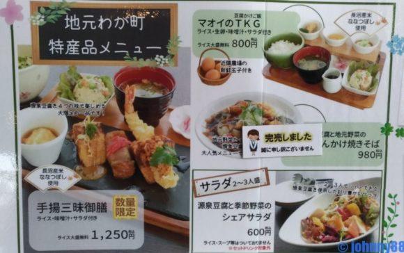 レストラン美夕メニュー