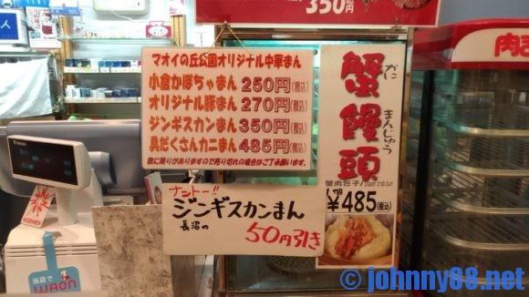 道の駅 マオイの丘公園のジンギスカン饅