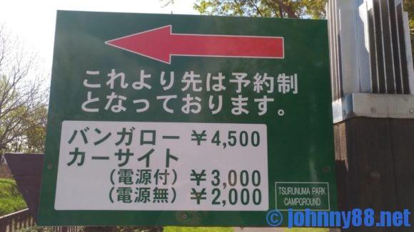 鶴沼公園キャンプ場カーサイト案内板