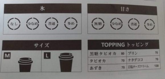 千禧茶(せんきちゃ)のオプション