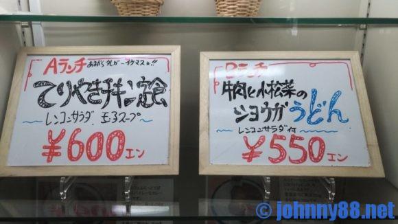 清田区役所食堂の日替わりメニュー