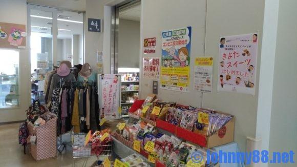 清田区役所3階売店