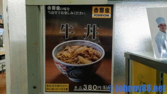 札幌東区役所食堂の吉野家メニュー