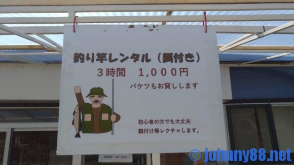 モラップキャンプ場(支笏湖)の釣竿レンタル