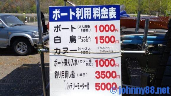 支笏湖のレンタルボート料金